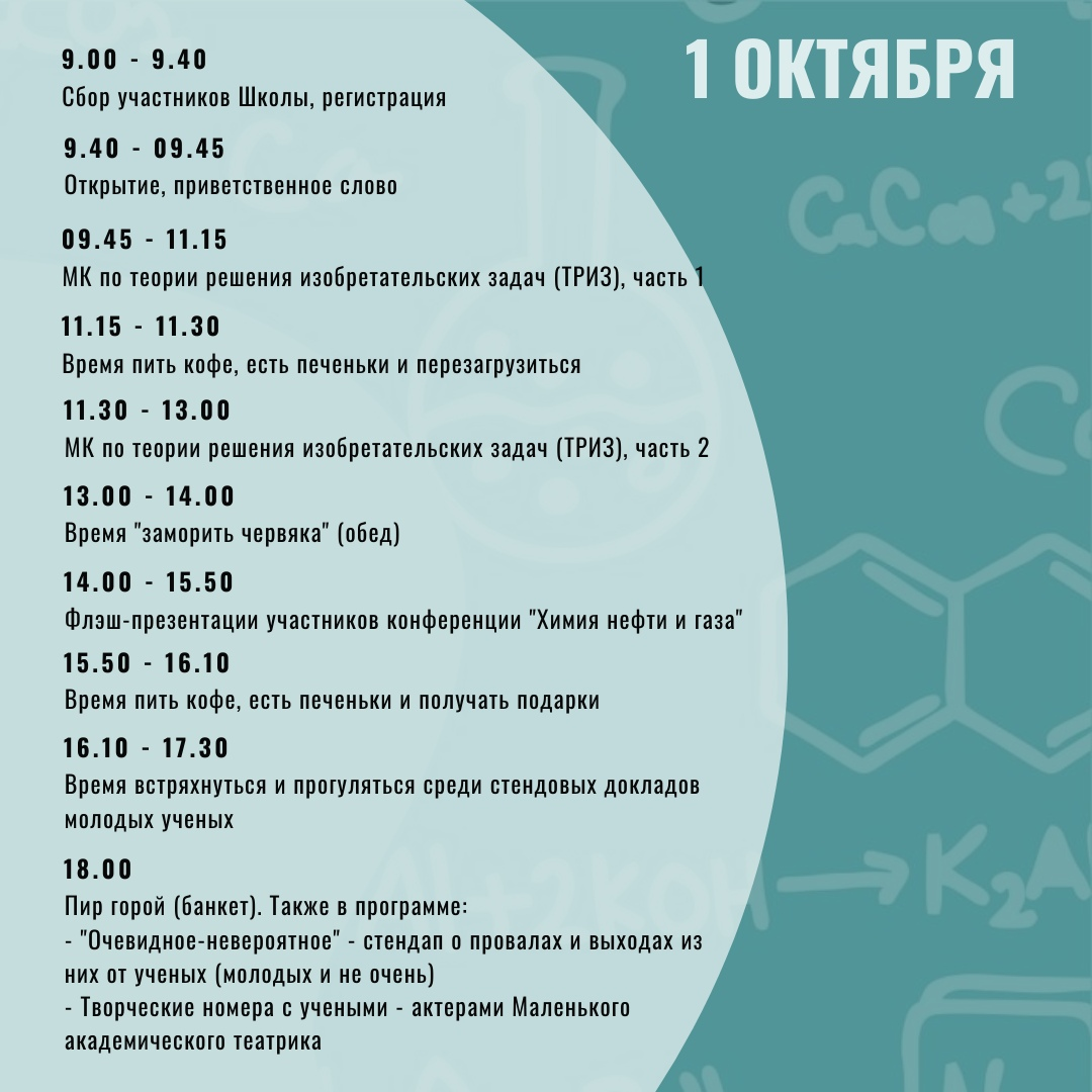 Program Science o Clock 2