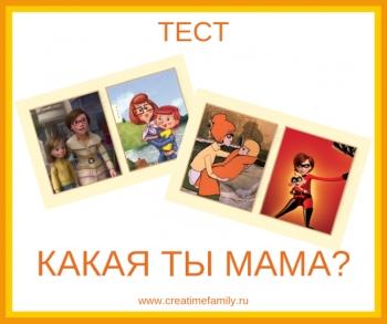 Какая ты мама?