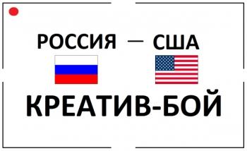 Россия – США: самый мирный и полезный бой