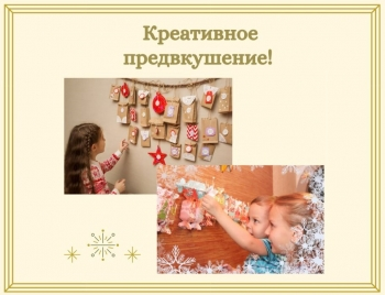 Креативный календарь ожидания Нового года для ваших детей!