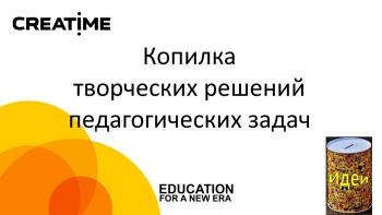 Копилка творческих решений педагогических задач