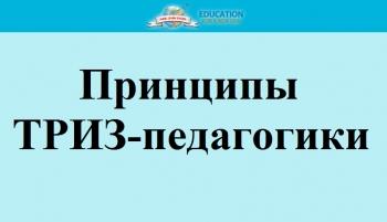 Принципы ТРИЗ-педагогов