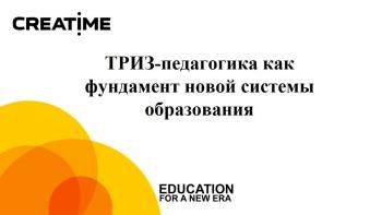 ТРИЗ-педагогика как фундамент новой системы образования